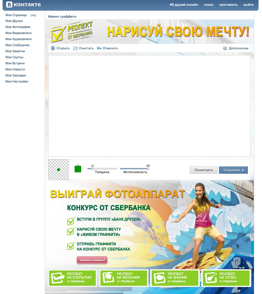 брендирование приложения вконтакте